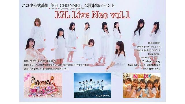 【ゲスト紹介】 IGL Live Neo vol.1(3月12日19時00分~) ゲストは 思い出とプレゼント / キミノマワリ。 / Needs