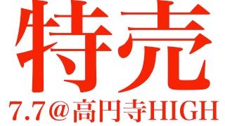 【 7/7 新曲発表! FeaM@STERイベント第2弾!  】