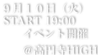 【告知】9/10(火)開催、3回目 FeaM@Sイベントのお知らせ
