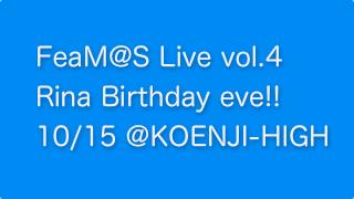 10/15 FeaM@S ライブイベント第4回、開催!