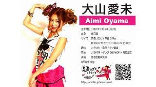 【ゲスト紹介】 FeaM@S Live vol.16(9月9日19時~) ゲストは大山愛未さん