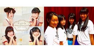【ゲスト紹介】 FeaM@S Live vol.28(12月8日19時~) ゲストは「d-girls」さんと「ティーンズ☆ヘブン」さん