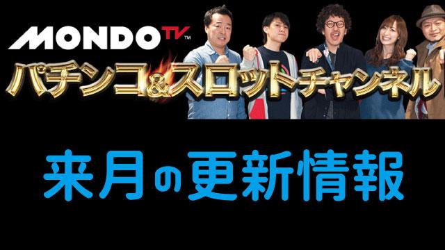 【10月UP予定の新着動画情報】MONDOパチンコ&スロットチャンネル