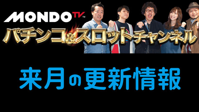 【8月UP予定の新着動画情報】MONDOパチンコ&スロットチャンネル