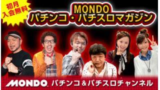 MONDOのパチンコ&パチスロ、ブロマガと月額動画配信スタート!