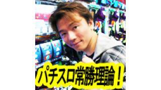 6/28(金)22時「パチスロ常勝理論」チャンネル生放送