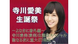 12月24日「寺川愛美 生誕祭スペシャル」ニコ生 放送決定!