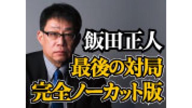 【初公開】故人飯田プロの麻雀人生最後の対局をノーカット版でお届けします。