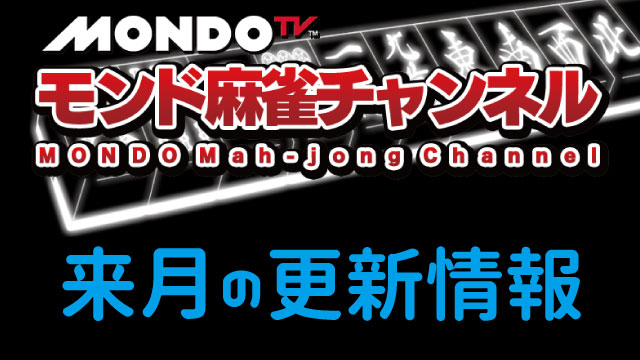 【9月UP予定の新着動画情報】MONDO麻雀チャンネル