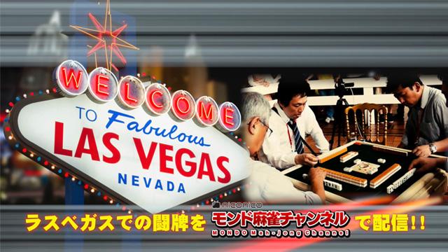 第2回リーチ麻雀世界選手権をニコニコモンド麻雀チャンネルで生配信!!