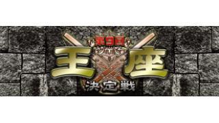 9/19 夜9時モンド王座決定戦配信(全4戦)