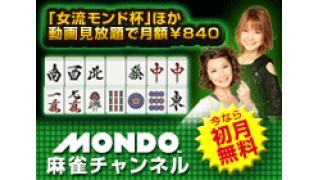 【麻雀】MONDO麻雀チャンネル 的、2013年ランキング!