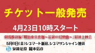 岡本信彦舞台挨拶!一般発売2016年4月23日(土)AM10:00より販売開始