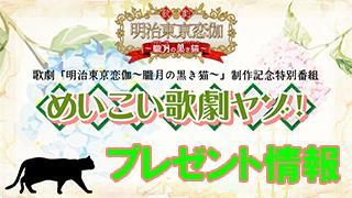 ★「めいこい歌劇ヤゾ!」キャストブロマイドプレゼント情報★ ※追記あり※