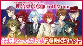 ★PSVita明治東亰恋伽Full Moon【めいこいFC限定セット】好評発売中!★