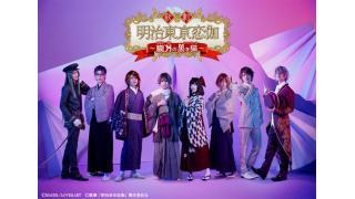 8月20日(土)東京/9月25日(日)名古屋「一緒に歌おう♪愛を叫ぼう❤めいげき上映会」の心得♪