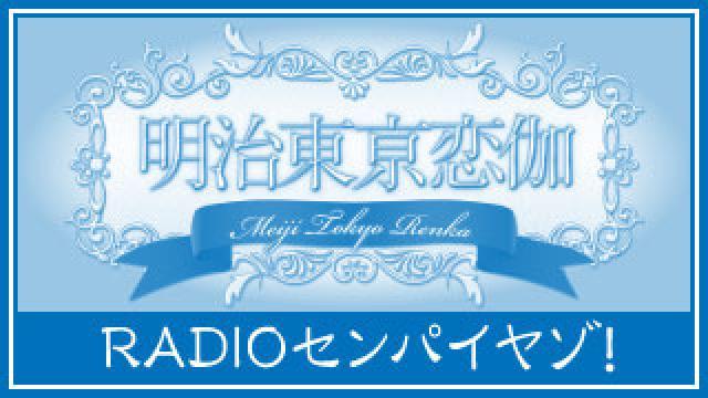 浪川大輔&KENN&岡本信彦の新番組「めいこいラヂオ 浪漫deナイト」の第1回レポート