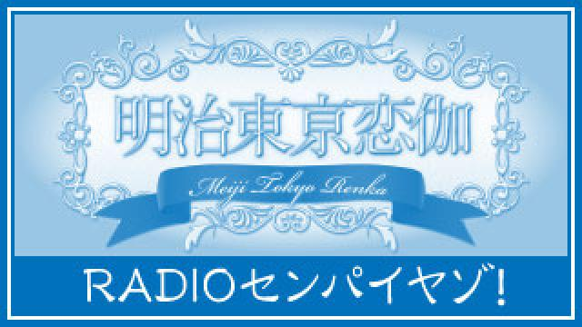 """""""アレ""""の名前、知っていますか?浪川大輔&KENN&岡本信彦の「めいこいラヂオ 浪漫deナイト」第5回レポート"""
