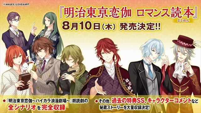 読み応え満点「めいこい」読本が2017年8月10日に決定!!