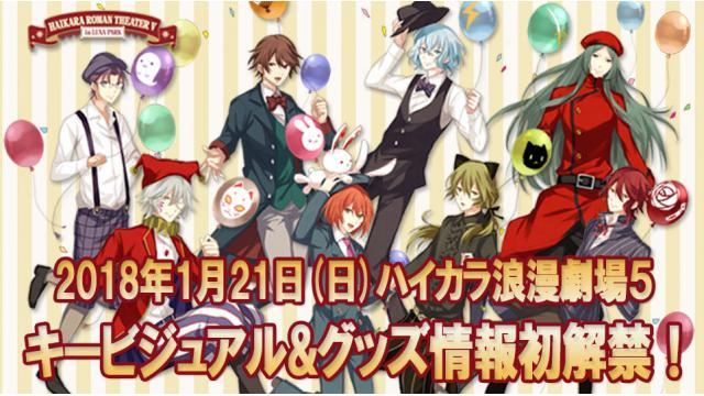 「ハイカラ浪漫劇場5」キービジュアル&グッズ情報初公開&事前通販決定!!