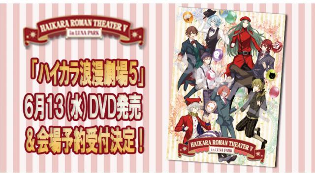 「ハイカラ浪漫劇場5」DVD発売&めいこいFC限定予約通販受付中!