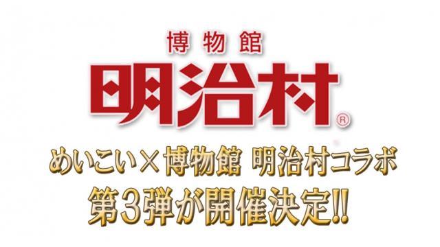 【特報③】めいこい×博物館 明治村のコラボ第3弾が開催決定!