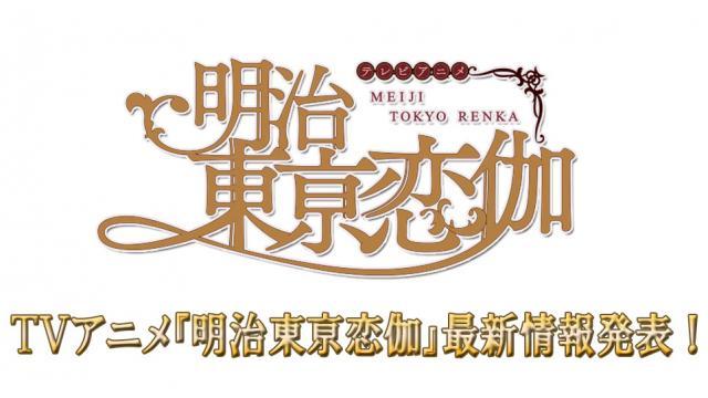 【特報②】TVアニメ『明治東亰恋伽』最新情報発表!