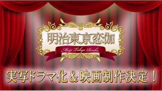 【特報⑤】めいこい実写ドラマ&映画化決定!