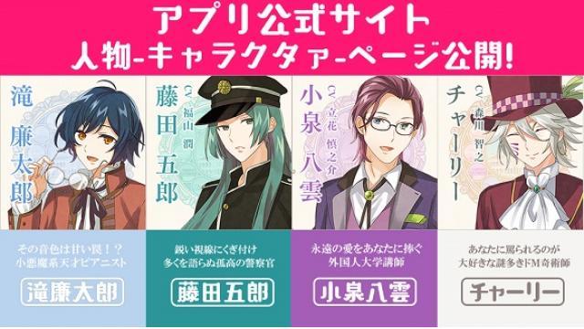 新キャラクター・滝廉太郎のプロフィールを解禁!人物-キャラクタァ-ページを更新