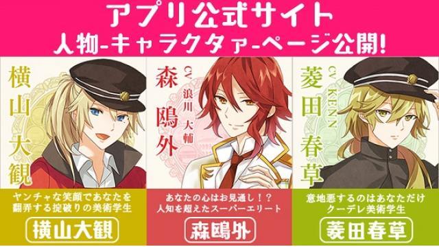 新キャラクター・横山大観のプロフィールをついに解禁!人物-キャラクタァ-ページを公開