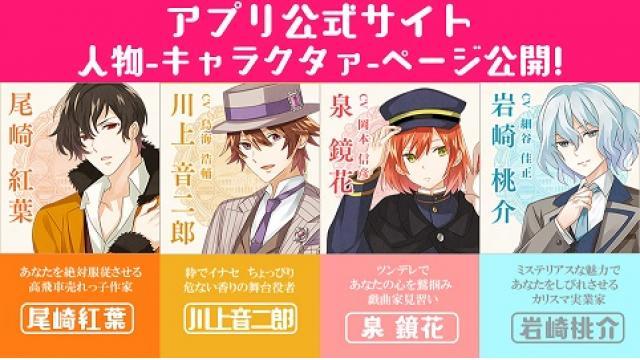 新キャラクター・尾崎紅葉のプロフィールを解禁!人物-キャラクタァ-ページ を更新