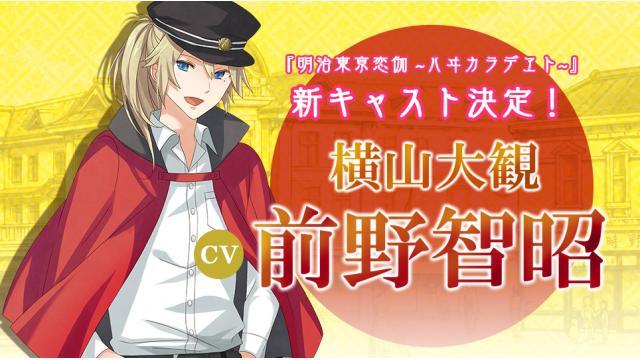 めいこい新キャラクター第一弾キャスト発表!「横山大観」の声を務めるのは前野智昭さん!