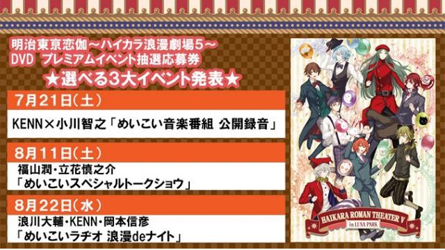 「ハイカラ浪漫劇場5」DVD封入先行抽選応募券で応募できるプレミアムイベントの詳細発表!!