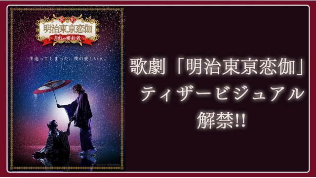 歌劇「明治東亰恋伽~月虹の婚約者~」ドラマチックなティザービジュアルが解禁!