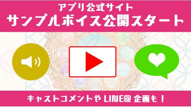 【アプリ】サンプルボイス公開スタート!更にキャストのボイスコメントや、LINE@の返信も開始!