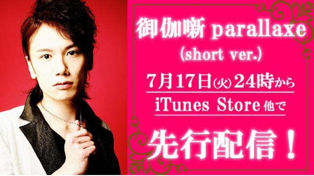KENN歌唱のアプリ主題歌「御伽噺parallaxe」のショートバージョンが本日17日24時配信開始!!