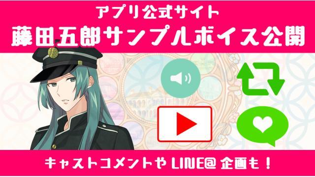 藤田五郎のサンプルボイス公開スタート! キャストのボイスコメントや、LINE@の返信も開始に加え、 サイン色紙が当たるフォロー&RTキャンペーンも!