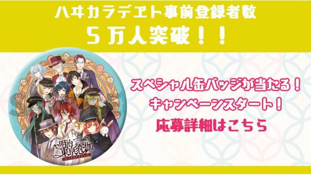 『ハヰカラデヱト』 事前登録者数5万人突破! スペシャル缶バッジプレゼントキャンペーンもスタート!