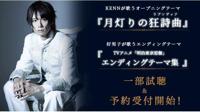 KENNが歌うオープニングテーマ『月灯りの狂詩曲(ラプソディア)』、好男子が歌う『TVアニメ「明治東亰恋伽」EDテーマ集』の予約受付開始!