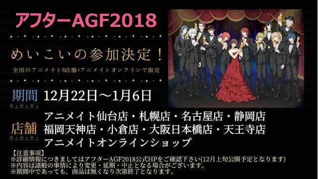 「アフターAGF」参加決定!AGF2018のグッズを期間限定販売します♪