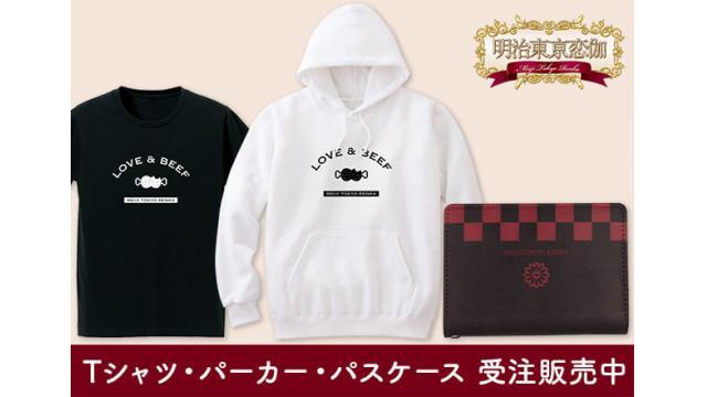 「LOVE & BEEF」公式グッズ&花モチーフの格子柄パスケースが登場!