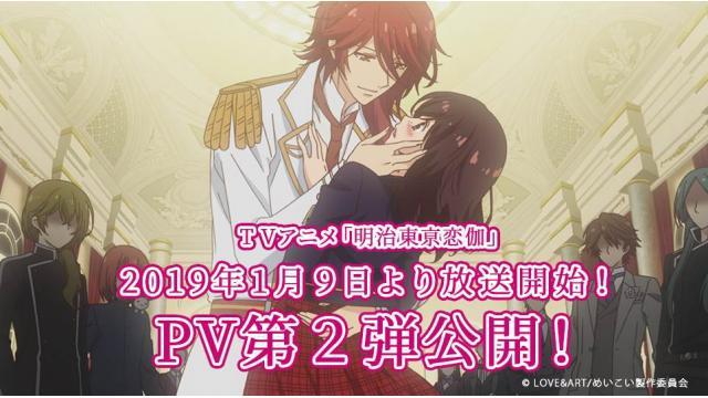 【アニメ】第2弾PV&先行カットを公開!1月9日より放送開始!