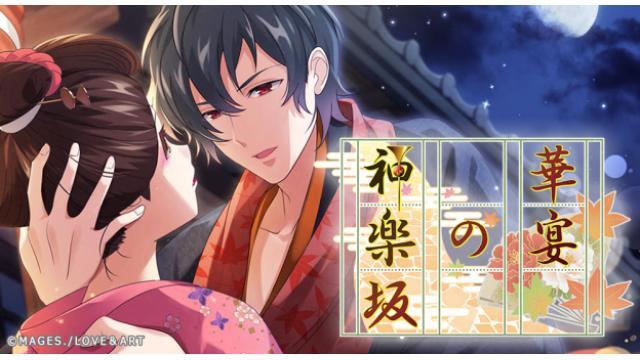 【アプリ】期間限定スペシャルイベント「華宴の神楽坂」1月16日(水)12:00~スタート!