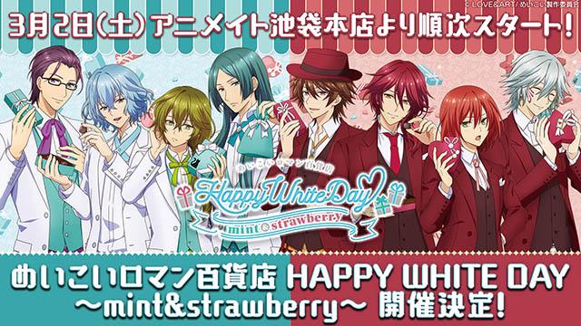 オンリーショップ「めいこいロマン百貨店 HAPPY WHITE DAY ~mint&strawberry~」開催決定!