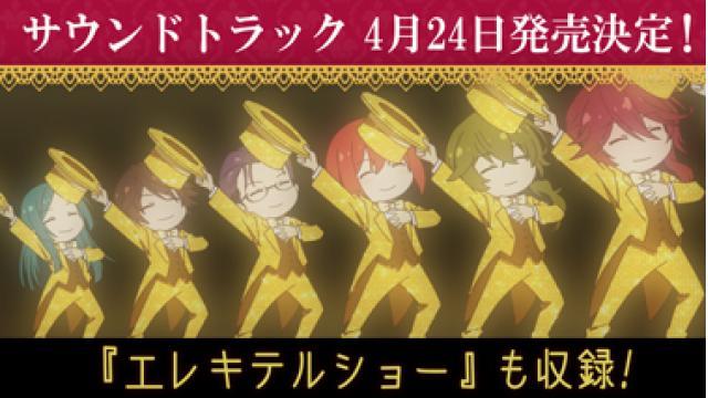 TVアニメ「明治東亰恋伽」サウンドトラック4月24日発売決定!