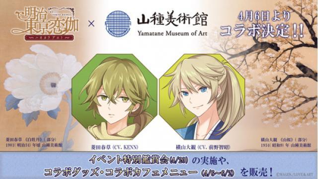 明治東亰恋伽×山種美術館 日本画&ゲームの異色のコラボレーションが決定!