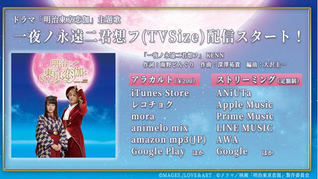 めいどら主題歌「一夜ノ永遠二君想フ」が  iTunes Store他にて本日より先行配信開始!