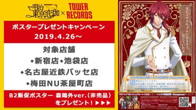 「明治東亰恋伽×TOWER RECORD」ポスタープレゼントキャンペーン