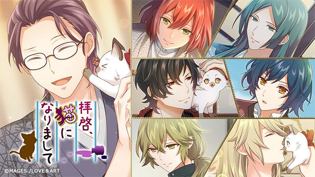 【アプリ】ぐっと近い好男子とのスキンシップにドキドキ! 期間限定イベント「拝啓、猫になりまして」開催!