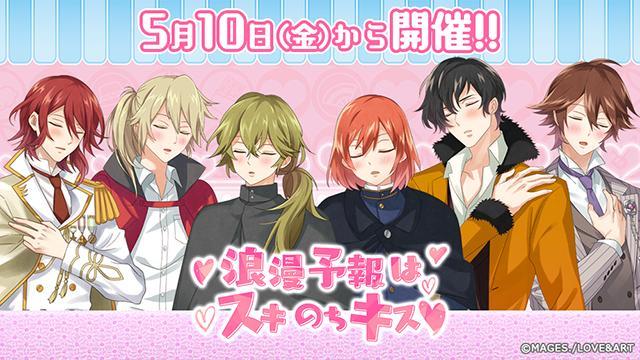 【アプリ】キスの嵐で2人の周りは高気圧!?「浪漫予報はスキのちキス」開催!